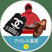 アパレル・毛皮・着物・シューズ