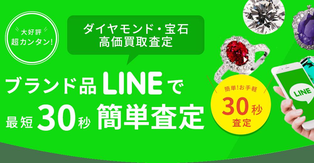 ブランド品LINEで最短30秒簡単査定