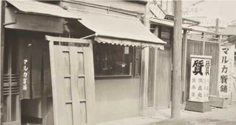 創業時の店舗写真