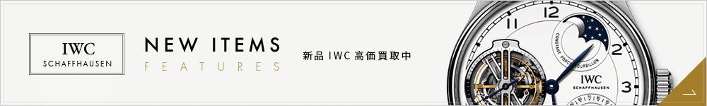 IWC高価買取中