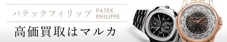 パテックフィリップ 高価買取はマルカ