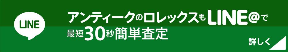 LINE@で査定