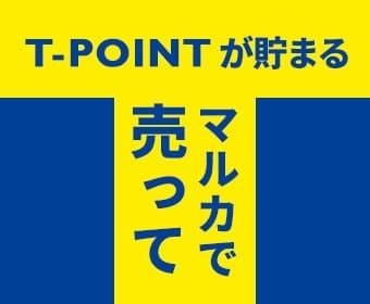 マルカで売って T-POINTが貯まる