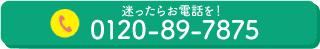 お客様センタ−電話番号:0120-89-7875