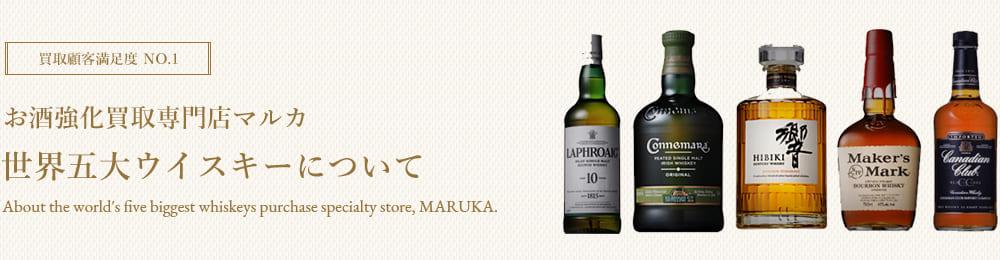 世界五大ウイスキーについて 高価買取はマルカ