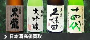 日本酒買取相場表はこちら