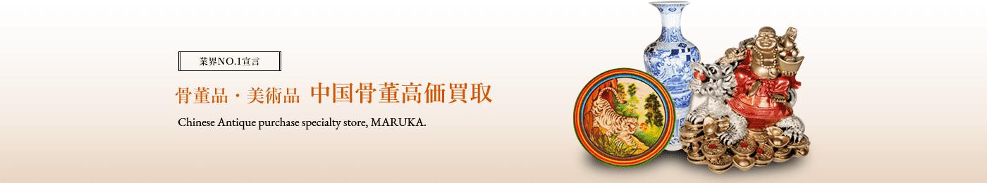 中国骨董 骨董品 高価買取はマルカ