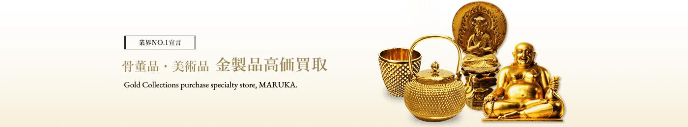 金製品 骨董品 高価買取はマルカ