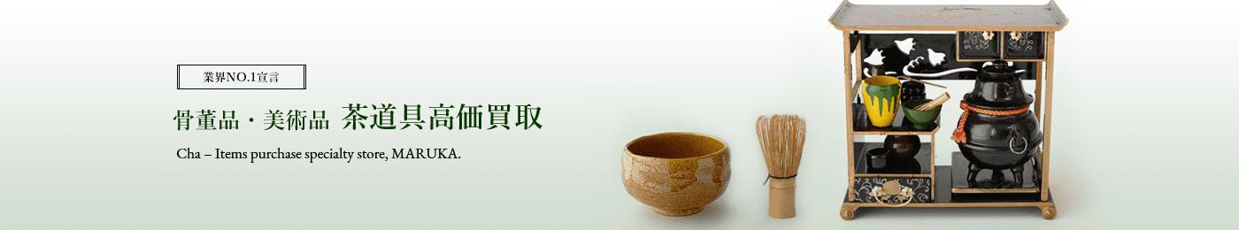 茶道具 骨董品 高価買取はマルカ