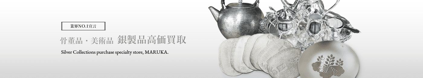 銀製品 骨董品 高価買取はマルカ