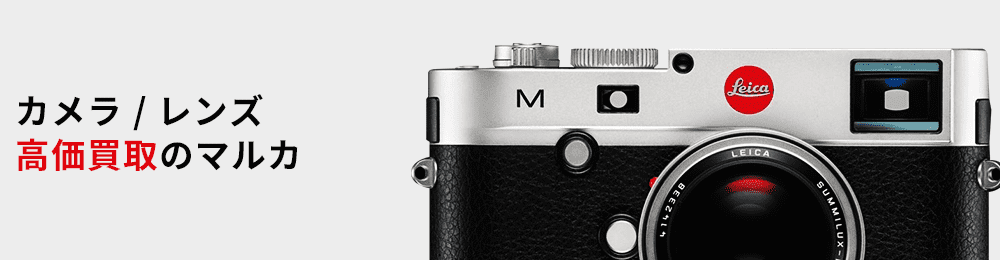 カメラ 高価買取はマルカ