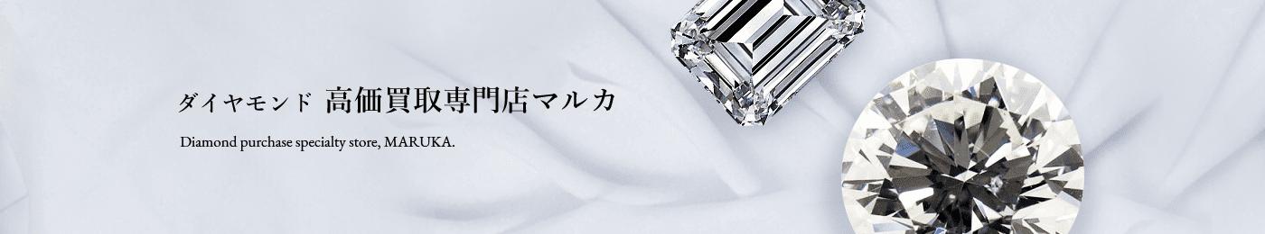 ダイヤモンド 高価買取はマルカ