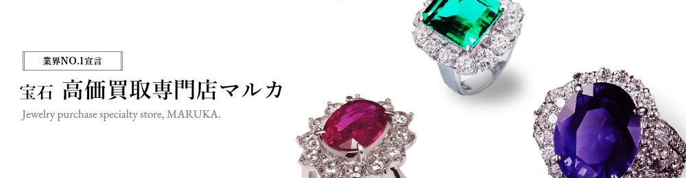 宝石 高価買取はマルカ