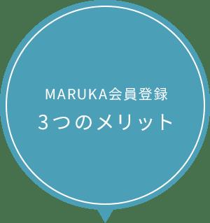 MARUKA会員登録3つのメリット