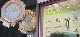 時計買取専門店 MARUKA WATCH