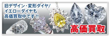 旧デザイン・変形ダイヤイエローダイヤも高価買取!