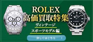 オールドロレックス高価買取