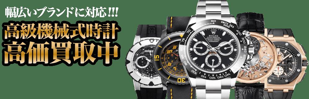 時計キャンペーン