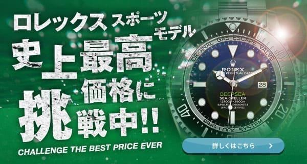 ロレックススポーツモデル史上最高価格に挑戦中!!