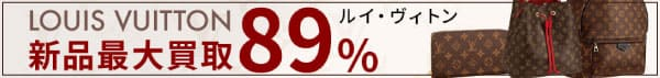 ヴィトン最大89%買取