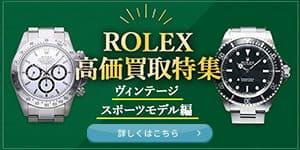 ロレックス高価買取