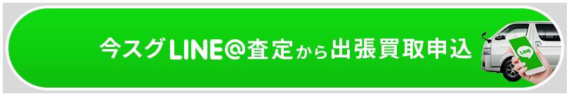 LINE@査定へ
