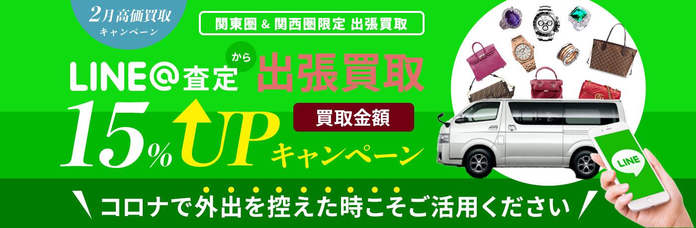 LINE@査定から出張買取で15%UP