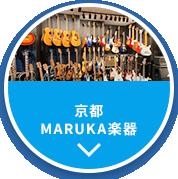 MARUKA楽器