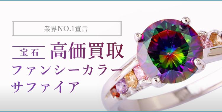 ファンシーカラーサファイア(fancy colour sapphire)