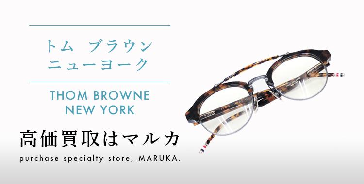 トム ブラウン ニューヨーク