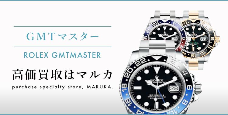 GMTマスター 高価買取はマルカ