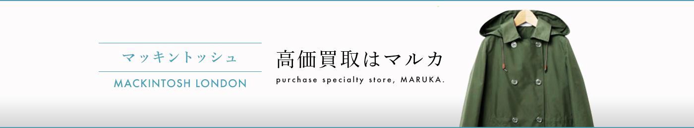 マッキントッシュ 高価買取はマルカ