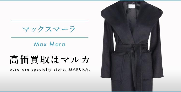マックスマーラ 高価買取はマルカ