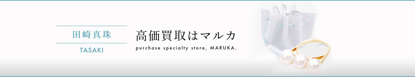 田崎真珠(TASAKI) 高価買取はマルカ
