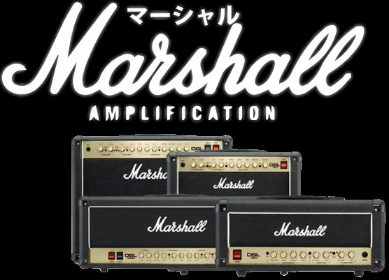 Marshall(マーシャル) アンプ