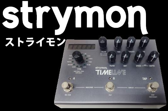strymon(ストライモン)
