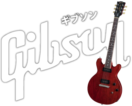Gibson(ギブソン)