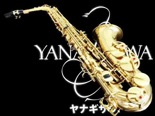 YANAGISAWA(ヤナギサワ) サックス
