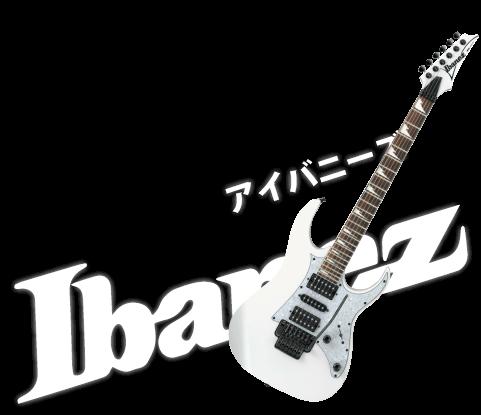 Ibanez(アイバニーズ)