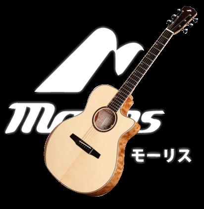 Morris(モーリス) アコースティックギター