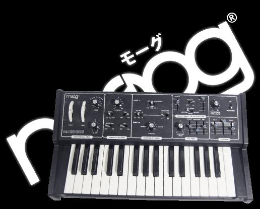 Moog(モーグ) シンセサイザー