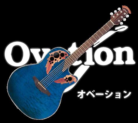 Ovation(オベーション) アコースティックギター