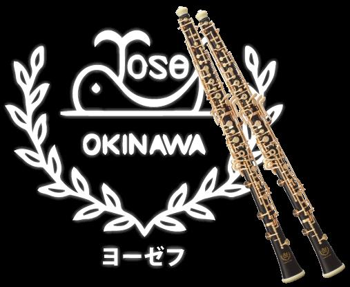 Josef(ヨーゼフ) オーボエ/クラリネット
