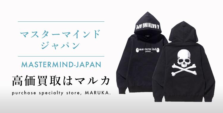 マスターマインドジャパン 高価買取はマルカ