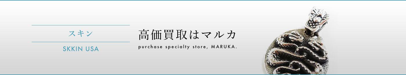SKKIN USA(スキン) 高価買取はマルカ
