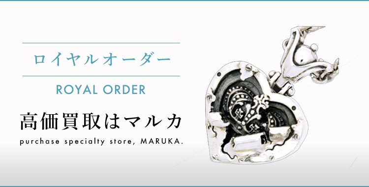 ロイヤルオーダー 高価買取はマルカ