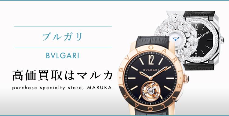 ブルガリ時計 高価買取はマルカ