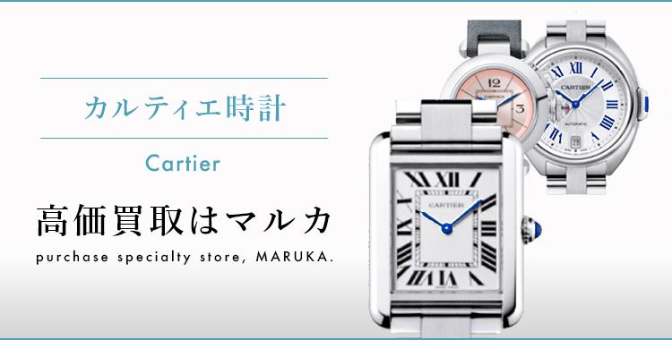 カルティエ時計 高価買取はマルカ