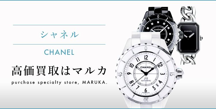 シャネル時計 高価買取はマルカ