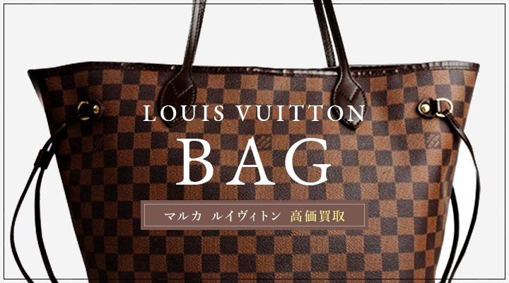 ルイ・ヴィトン-バッグ- LOUIS VUITTON-